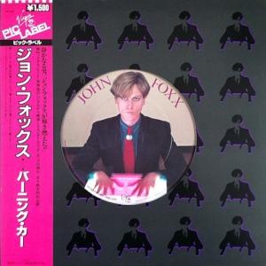 Virgin | JAPAN | EP | 1981 | VIP-5903